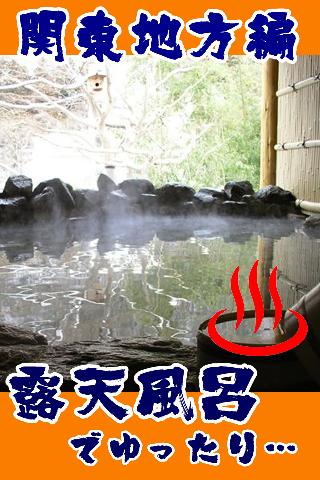 関東地方編~露天風呂でリラックスできるホテル・旅館