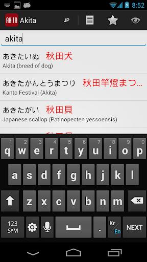 Akita - Japanese Dictionary