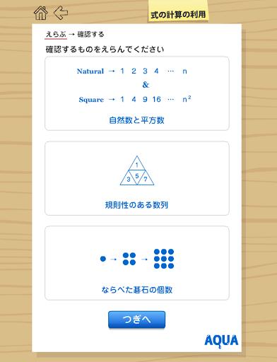 式の計算の利用 さわってうごく数学「AQUAアクア」