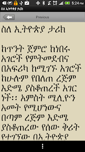About Ethiopia- screenshot thumbnail