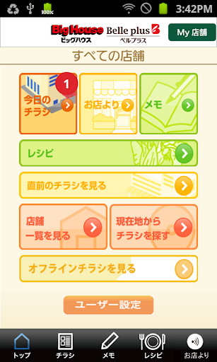 玩生活App|ベルプラス・ビッグハウスアプリ免費|APP試玩