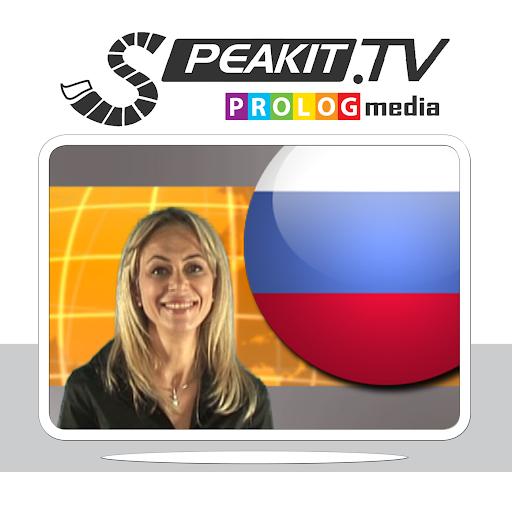ロシア語 - 動画! c
