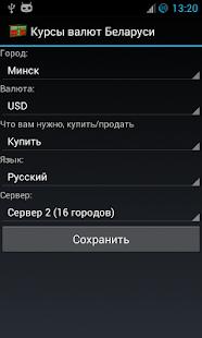 Курсы валют Беларуси - náhled