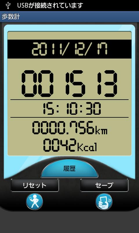 Pedometer - screenshot