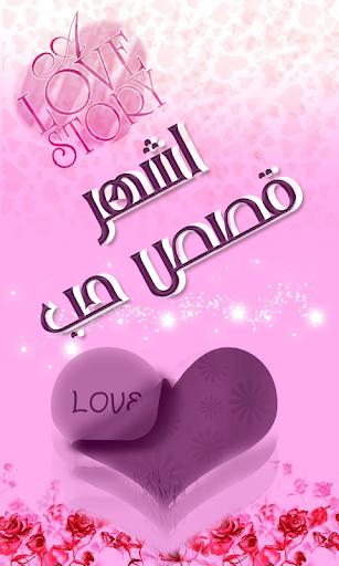 اشهر قصص الحب فى العالم