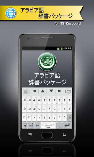 アラビア語for TSキーボード