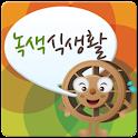 녹색식생활 logo