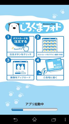 しろくまフォト - 年賀状 for Android