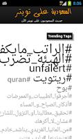 Screenshot of KSA News - اخبار السعودية