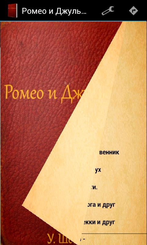 Скачать книгу ромео и джульетта на андроид