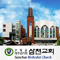 삼천교회 icon