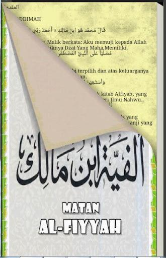Matan Al-Fiyyah Ibnu Malik