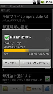 解凍ツール(ZIP/LHA/RAR/7z)日本語対応- スクリーンショットのサムネイル