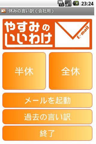 休みの言い訳(会社用)- screenshot