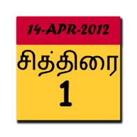 Tamil Calendar 2.1.4