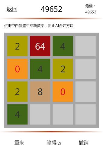 2048智能版