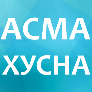 Имена Аллаха. Тест for PC and MAC