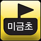 남양주 미금초등학교 icon