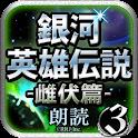 銀河英雄伝説03 雌伏篇 -朗読- icon