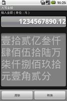 Screenshot of Chinese Money Converter