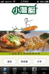 玩商業App|小潛艇養生素食創意料理免費|APP試玩