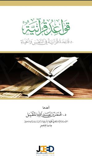 قواعد قرآنية