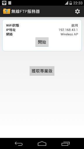 無線FTP服務器 WiFi FTP Server