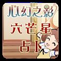 六芒星占卜 icon