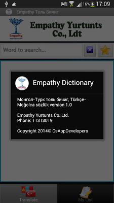 Empathy Толь Бичиг - screenshot