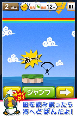 無料休闲Appの着地せよ+|HotApp4Game