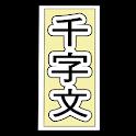 千字文 icon