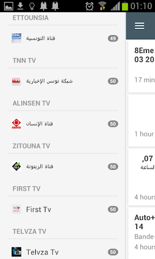 Tunisie TV Replay