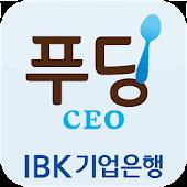 IBK푸딩 CEO