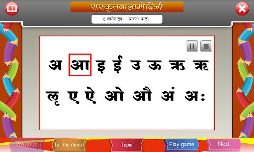 Devanagari script on android