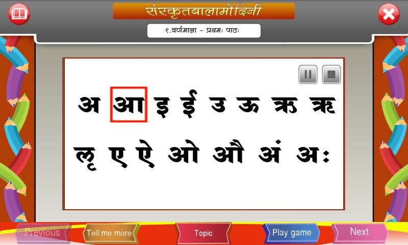 Learn Sanskrit Alphabets Android Apps on Google Play – Sanskrit Alphabet Chart
