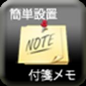簡単設置 付箋メモ