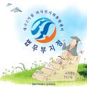법무부지정 KIIP 대구 2거점 외국인사회통합센터 icon
