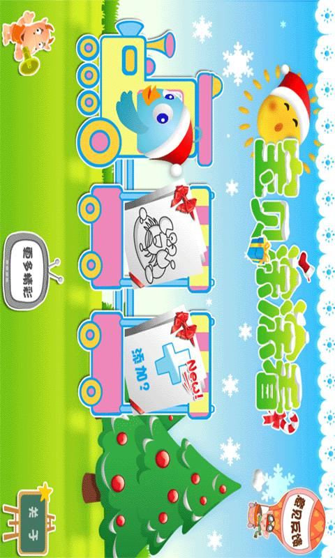 Kids Color - screenshot