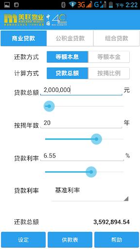 美联中国- 房贷计算器