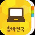 알바천국 IT·디자인알바 icon