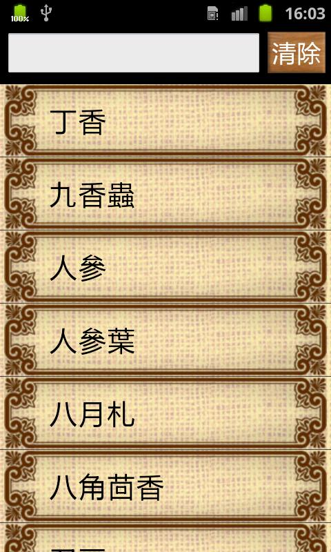 Chinese Medicine Life- screenshot