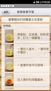 健康營養早餐 健康 App-愛順發玩APP