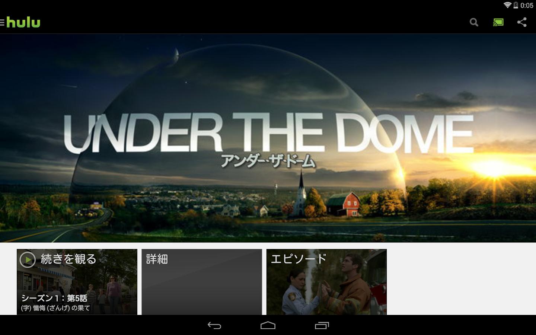 Hulu - screenshot