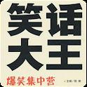 笑话大王 logo