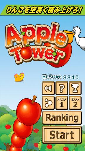 アップルタワー