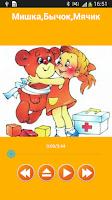 Screenshot of Детские стихи Барто аудио