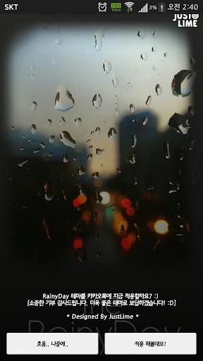 카카오톡 테마 - The RainyDay Donate