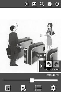 無料漫画Appの美人電車 HotApp4Game