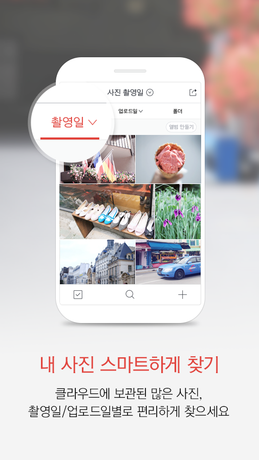 Daum Cloud - 다음 클라우드 - screenshot