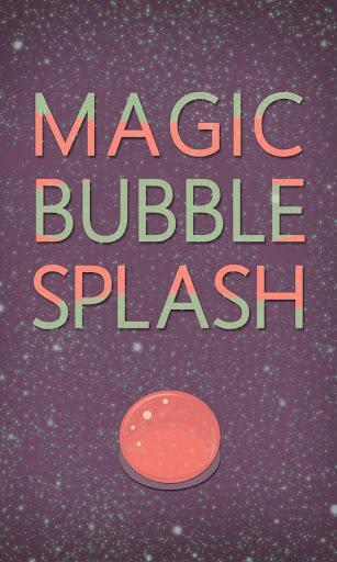 神奇的泡泡